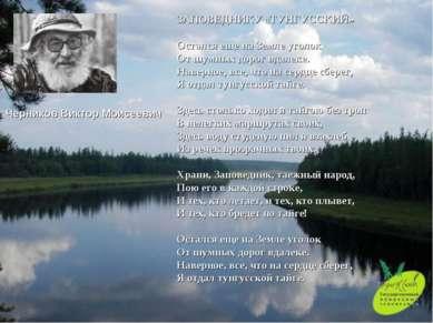ЗАПОВЕДНИКУ «ТУНГУССКИЙ» Остался еще на Земле уголок От шумных дорог вдалеке....