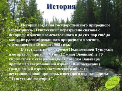 """История создания государственного природного заповедника """"Тунгусский"""" неразры..."""