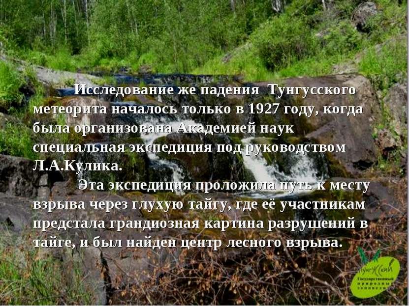 Исследование же падения Тунгусского метеорита началось только в 1927 году, к...