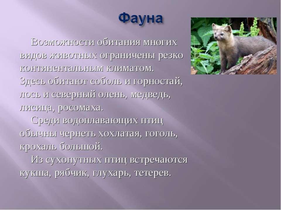 Возможности обитания многих видов животных ограничены резко континентальным к...