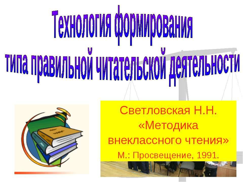 Светловская Н.Н. «Методика внеклассного чтения» М.: Просвещение, 1991.