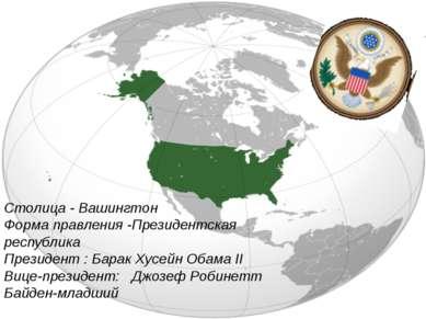 Столица - Вашингтон Форма правления -Президентская республика Президент : Бар...
