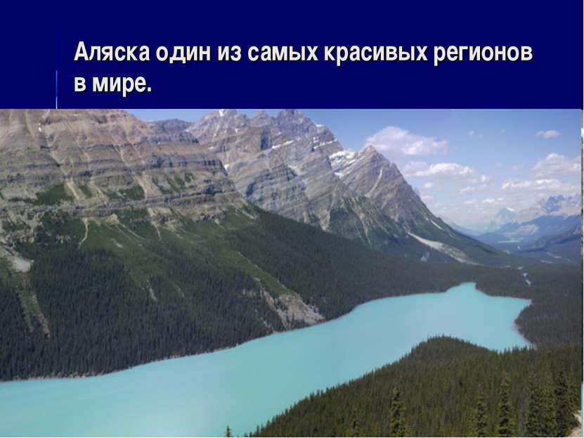 Аляска один из самых красивых регионов в мире.