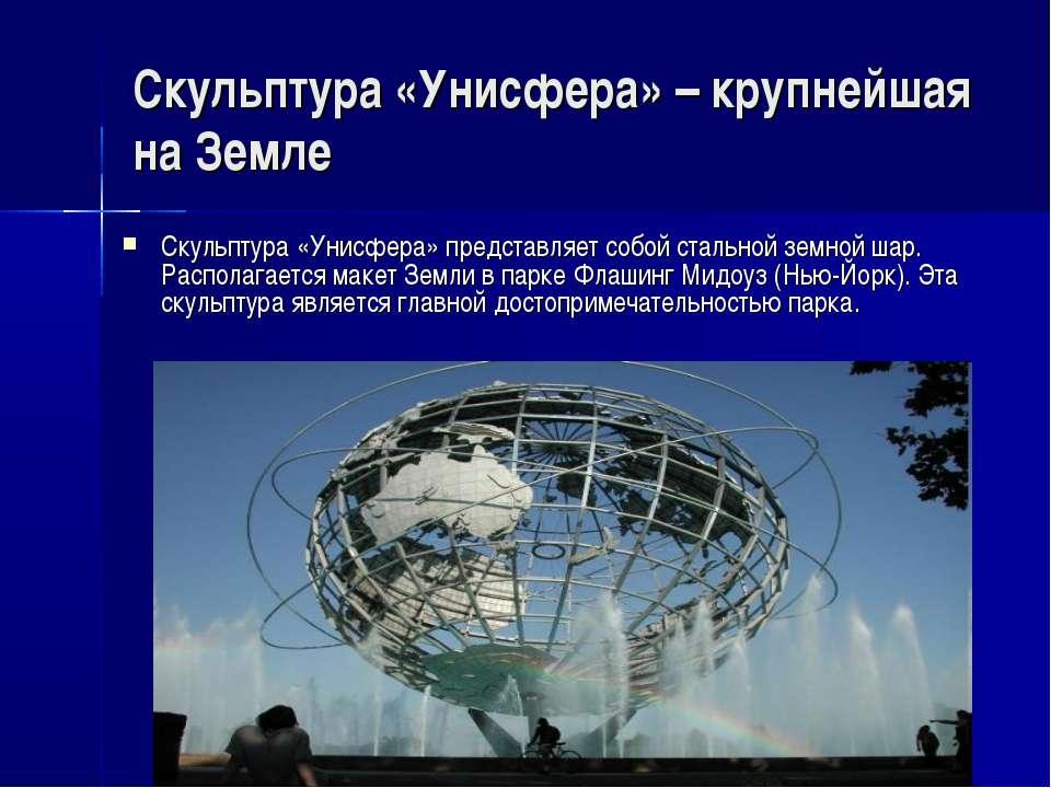 Скульптура «Унисфера» – крупнейшая на Земле Скульптура «Унисфера» представляе...