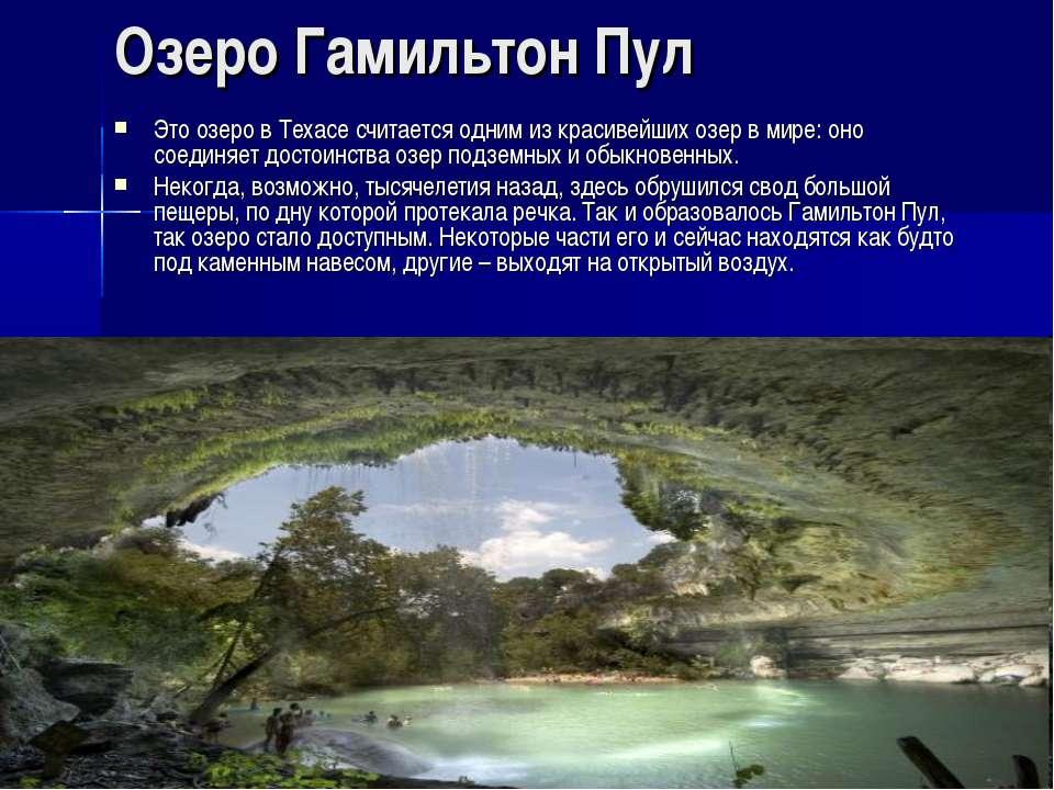 Озеро Гамильтон Пул Это озеро в Техасе считается одним из красивейших озер в ...