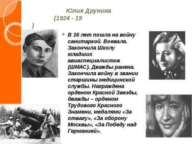 Юлия Друнина (1924 - 19 ) В 16 лет пошла на войну санитаркой. Воевала. Законч...