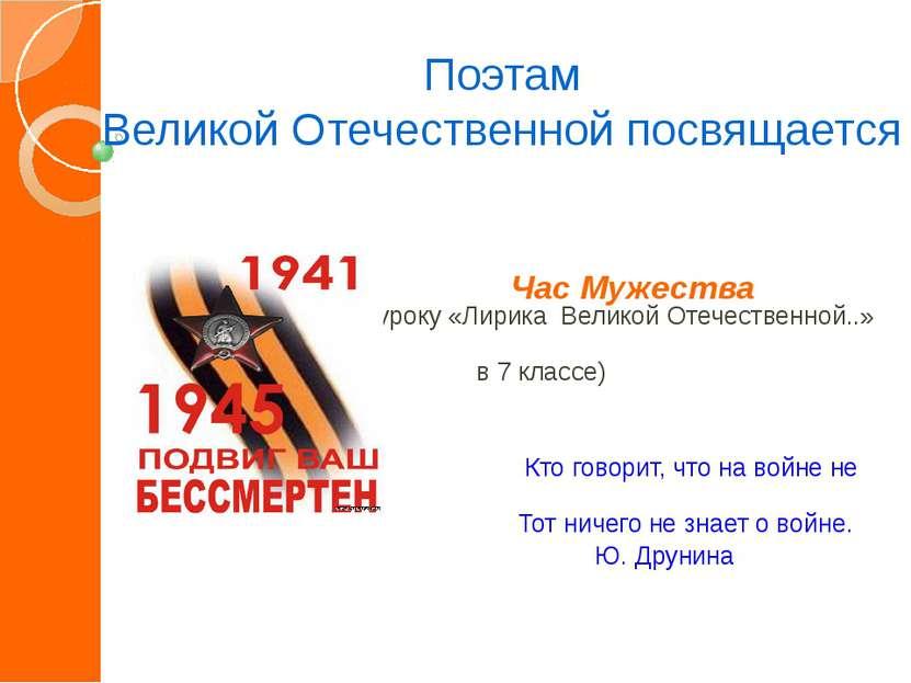 Час Мужества (к уроку «Лирика Великой Отечественной..» в 7 классе) Кто говори...