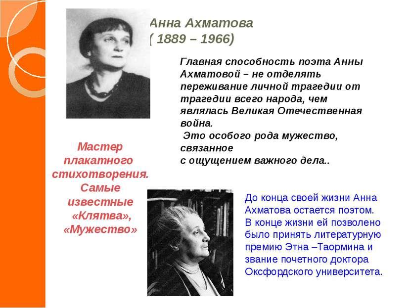 Анна Ахматова ( 1889 – 1966)