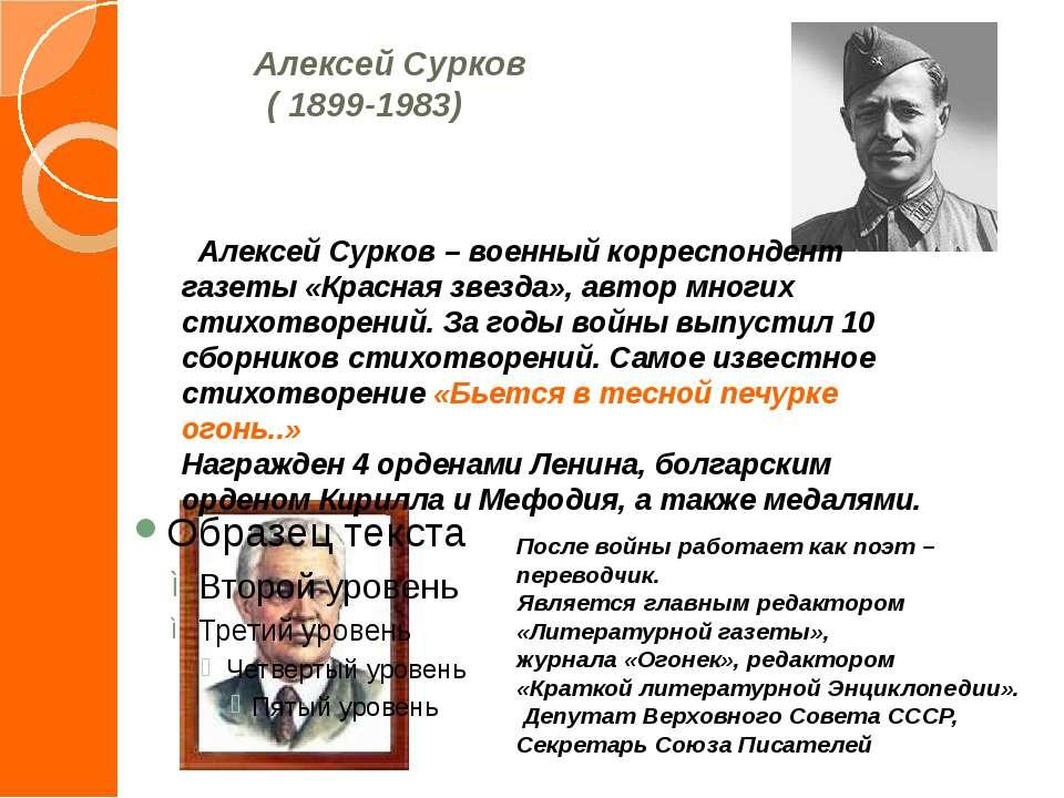 Алексей Сурков ( 1899-1983)