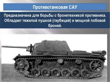 Противотанковая САУ Предназначена для борьбы с бронетехникой противника. Обла...