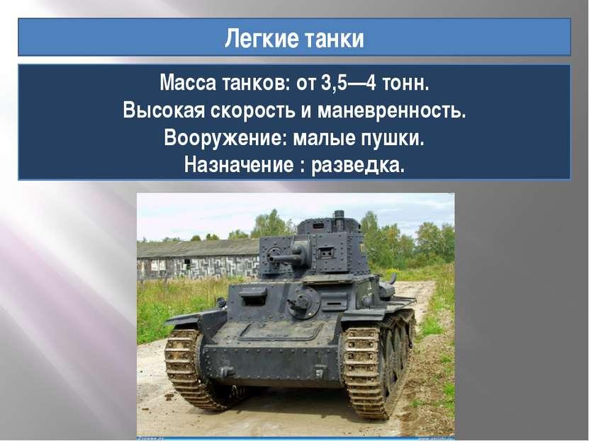 Легкие танки Масса танков: от 3,5—4 тонн. Высокая скорость и маневренность. В...