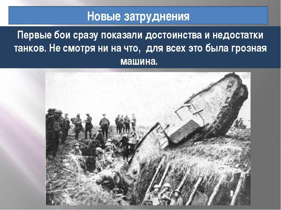 Новые затруднения Первые бои сразу показали достоинства и недостатки танков. ...