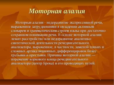 Моторная алалия Моторная алалия - недоразвитие экспрессивной речи, выраженное...