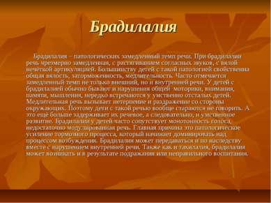 Брадилалия Брадилалия – патологических замедленный темп речи. При брадилалии ...