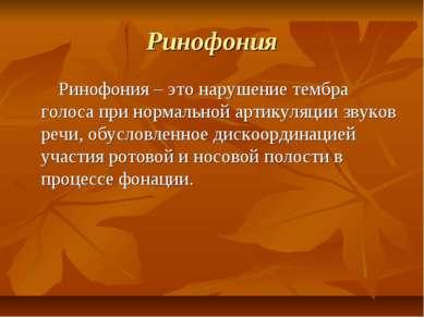 Ринофония Ринофония – это нарушение тембра голоса при нормальной артикуляции ...