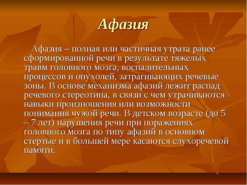 Афазия Афазия – полная или частичная утрата ранее сформированной речи в резул...