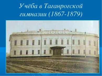 Учёба в Таганрогской гимназии (1867-1879)
