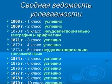 Сводная ведомость успеваемости 1868 г. - 1 класс успешно 1869 г. - 2 класс ус...
