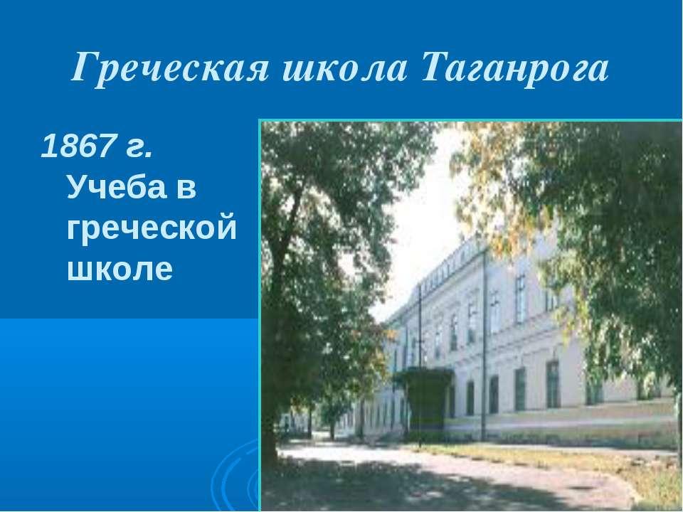 Греческая школа Таганрога 1867 г. Учеба в греческой школе