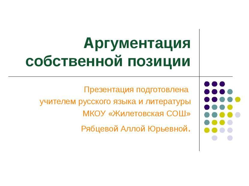 Аргументация собственной позиции Презентация подготовлена учителем русского я...