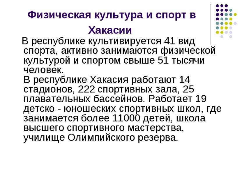 Физическая культура и спорт в Хакасии В республике культивируется 41 вид спор...