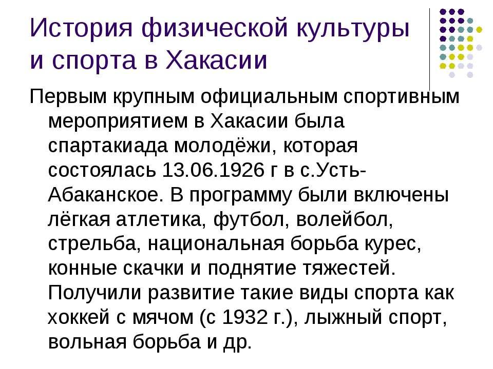История физической культуры и спорта в Хакасии Первым крупным официальным спо...