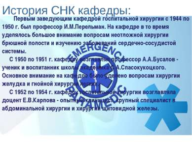 История СНК кафедры: Первым заведующим кафедрой госпитальной хирургии с 1944 ...