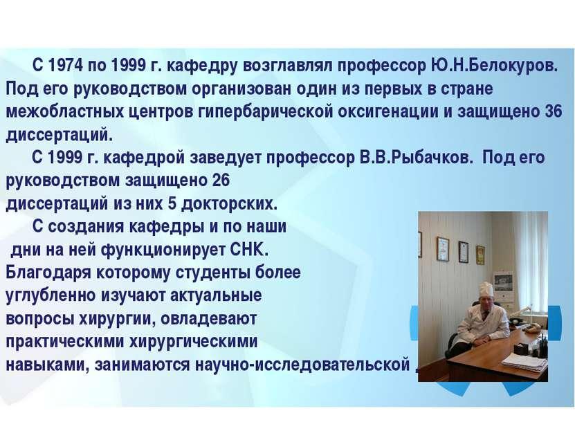 С 1974 по 1999 г. кафедру возглавлял профессор Ю.Н.Белокуров. Под его руковод...