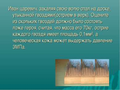 Иван царевич, закаляя свою волю спал на доске, утыканной гвоздями(острием в в...