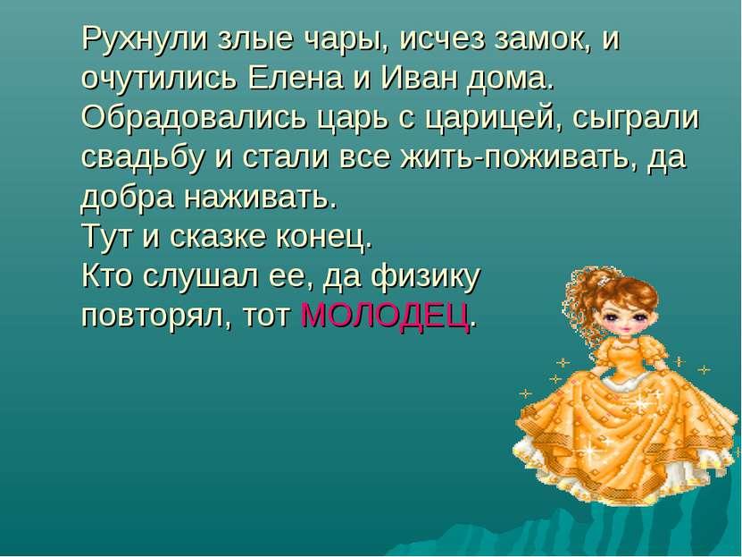 Рухнули злые чары, исчез замок, и очутились Елена и Иван дома. Обрадовались ц...