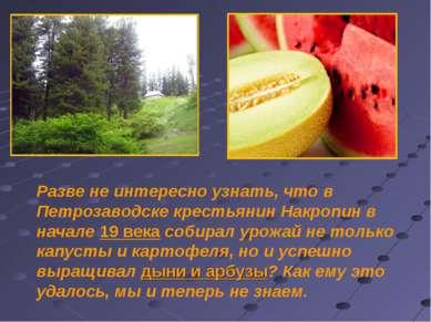 Разве не интересно узнать, что в Петрозаводске крестьянин Накропин в начале 1...