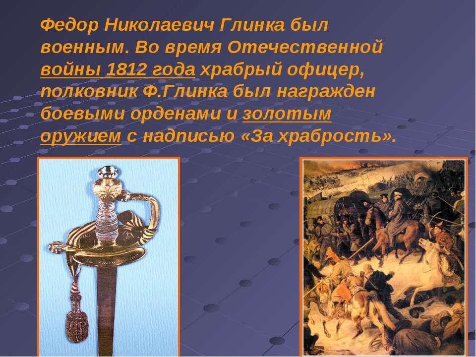 Федор Николаевич Глинка был военным. Во время Отечественной войны 1812 года х...