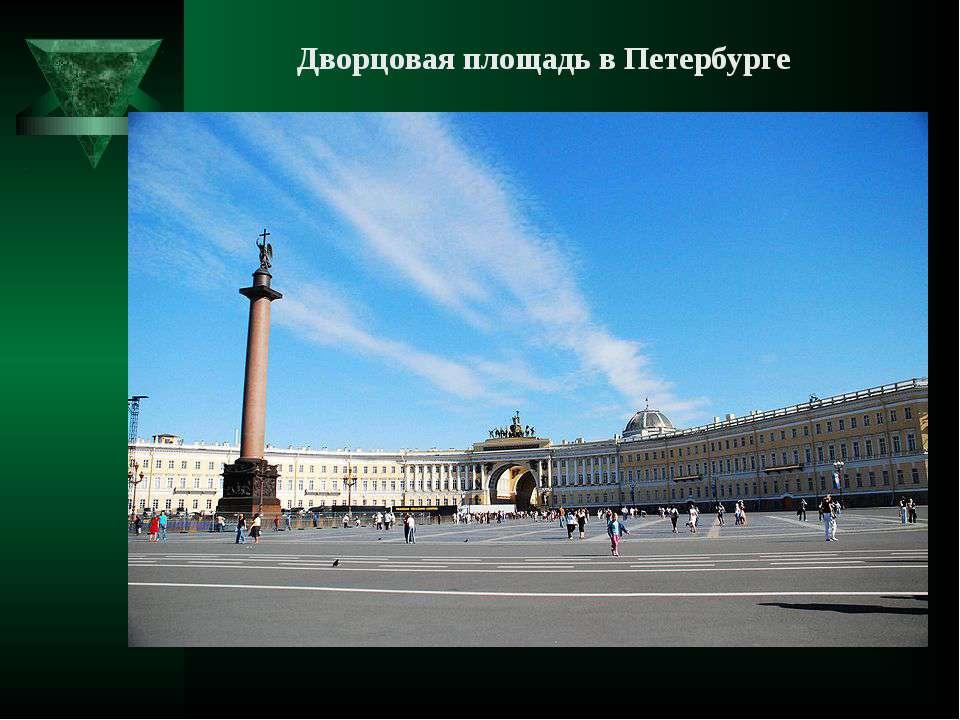 Дворцовая площадь в Петербурге