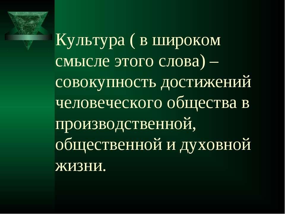 Культура ( в широком смысле этого слова) – совокупность достижений человеческ...