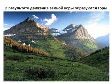 В результате движения земной коры образуются горы