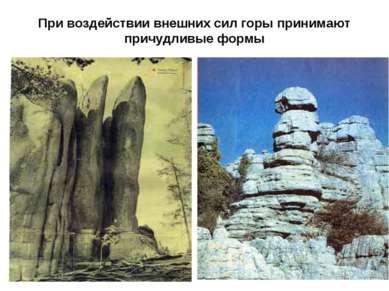 При воздействии внешних сил горы принимают причудливые формы