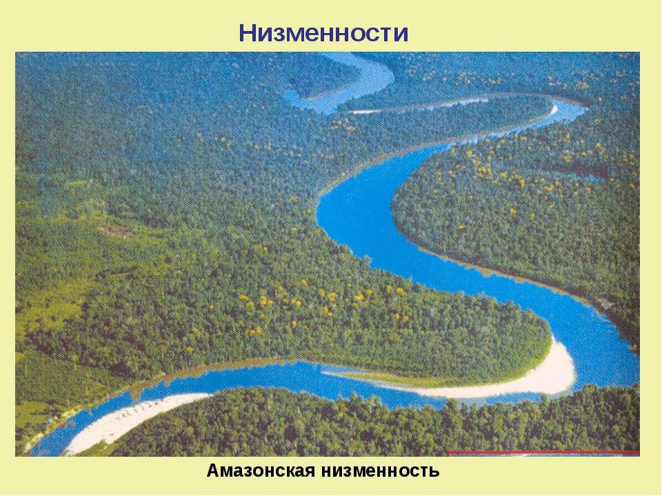 Низменности Амазонская низменность