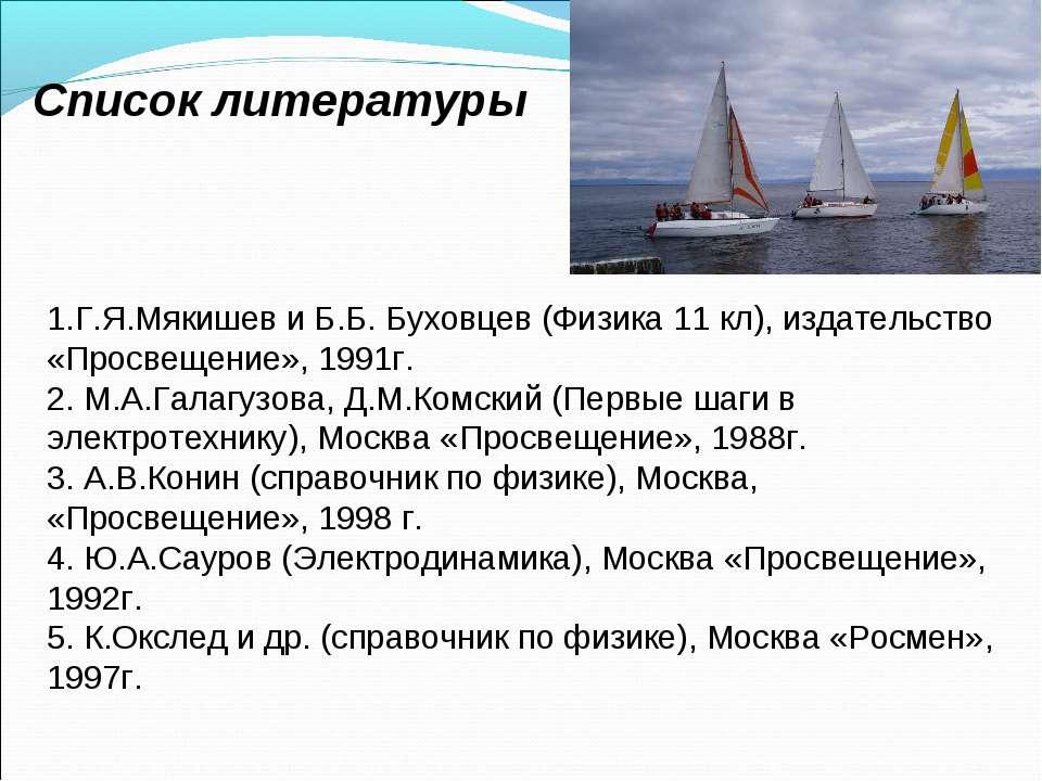 Список литературы 1.Г.Я.Мякишев и Б.Б. Буховцев (Физика 11 кл), издательство ...
