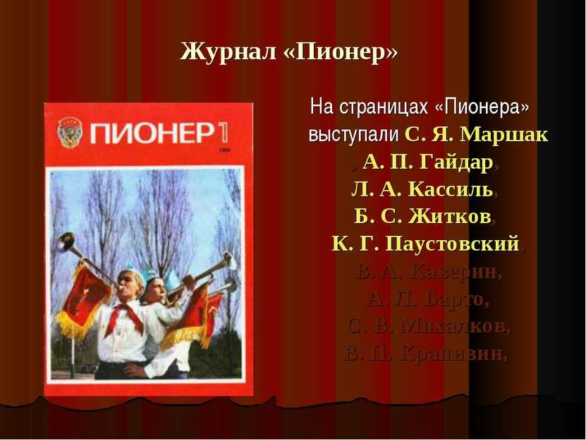 Журнал «Пионер» На страницах «Пионера» выступали С.Я.Маршак, А.П.Гайдар, ...