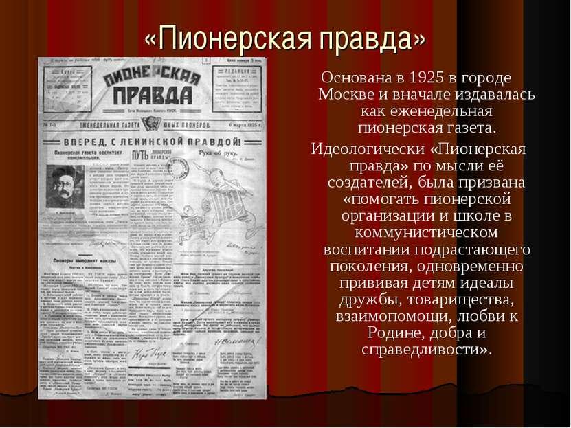 «Пионерская правда» Основана в 1925 в городе Москве и вначале издавалась как ...