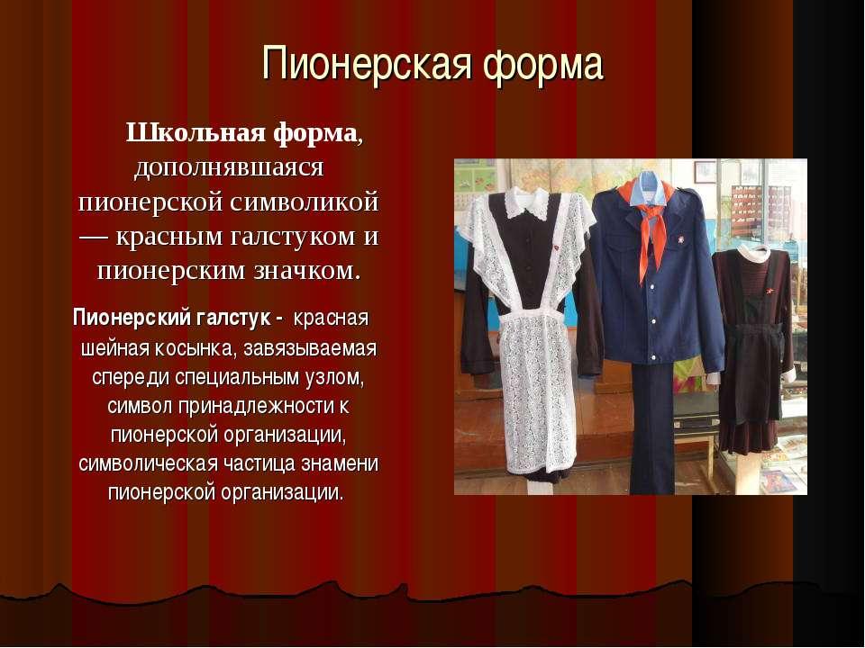 Пионерская форма Школьная форма, дополнявшаяся пионерской символикой — красны...