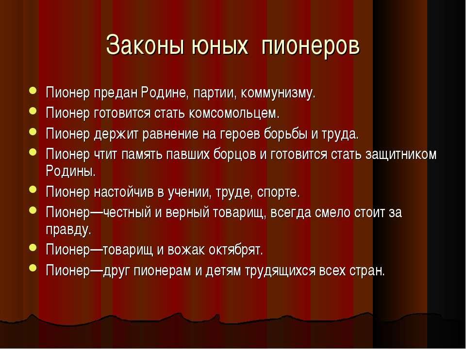 Законы юных пионеров Пионер предан Родине, партии, коммунизму. Пионер готовит...