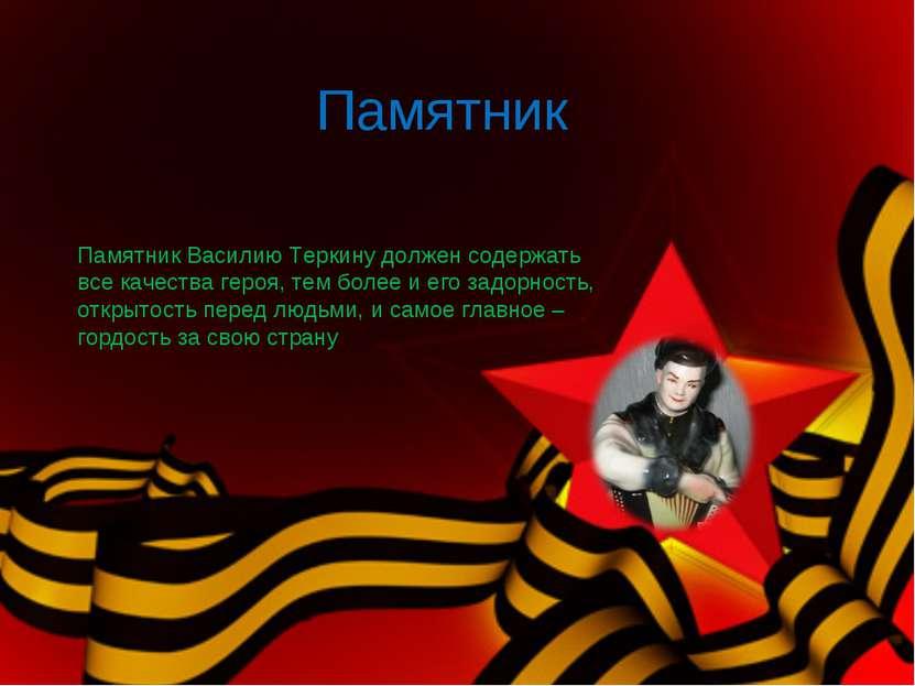 Памятник Памятник Василию Теркину должен содержать все качества героя, тем бо...