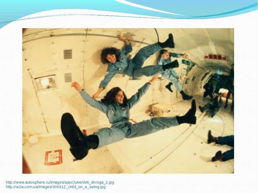 http://www.autosphere.ru/images/ajax/June/deti_doroga_2.jpg http://w2w.com.ua...