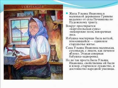 Жила Ульяна Ивановна в маленькой деревеньке Гриневе недалеко от села Печников...