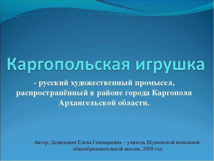 - русский художественный промысел, распространённый в районе города Каргополя...