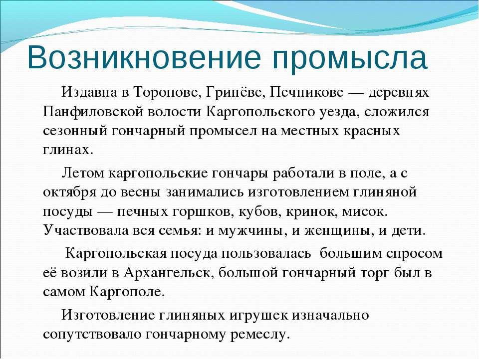 Возникновение промысла Издавна в Торопове, Гринёве, Печникове — деревнях Панф...
