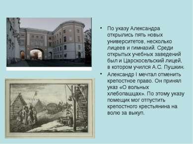 По указу Александра открылись пять новых университетов, несколько лицеев и ги...