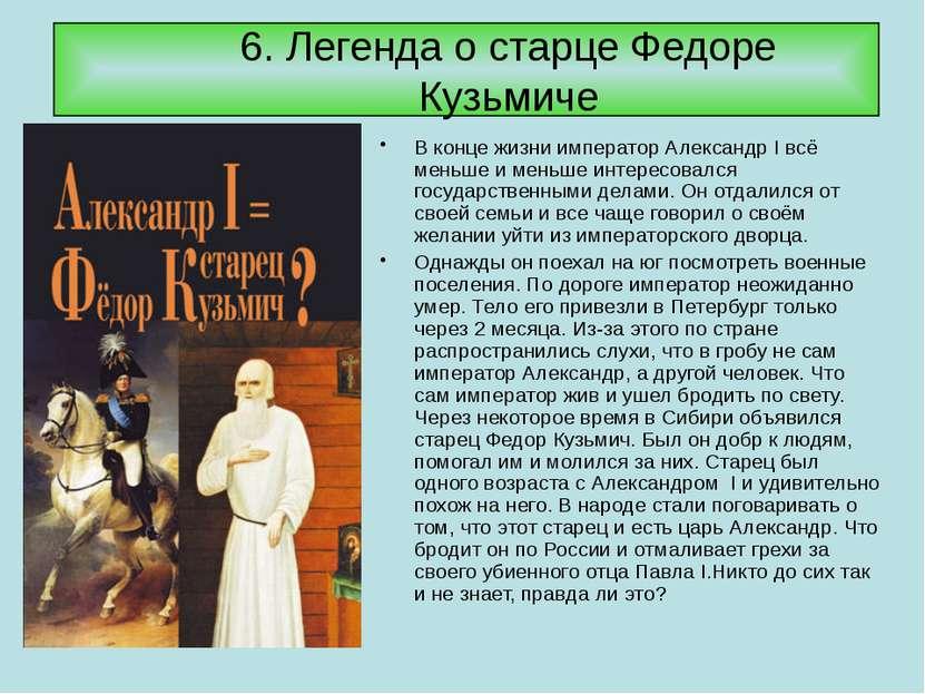 6. Легенда о старце Федоре Кузьмиче В конце жизни император Александр I всё м...
