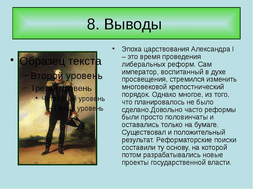 8. Выводы Эпоха царствования Александра I – это время проведения либеральных ...